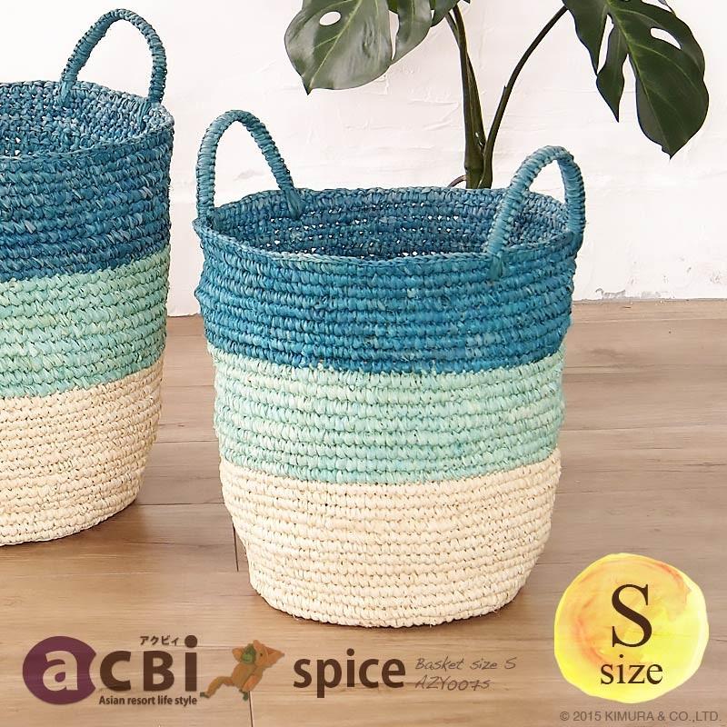 アジアン家具 @CBi(アクビィ) spice カラード サイザル製 ランドリーバスケット 収納カゴ 小物入れ