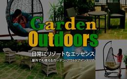 ハンギングチェア・ガーデンインテリア