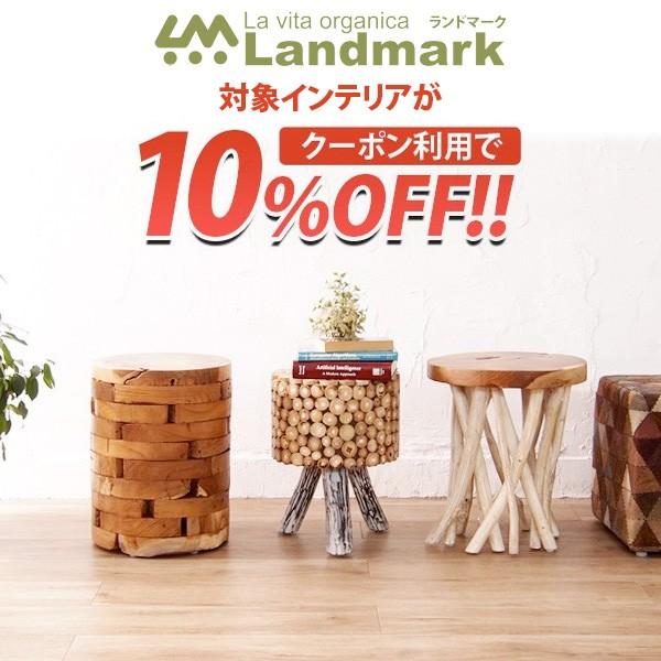 店内対象インテリアが10%OFF!【インテリアショップLandmark】