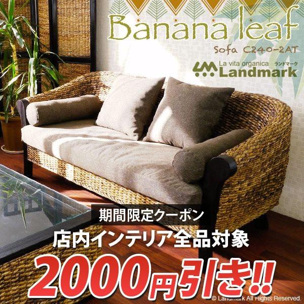店内インテリア全品対象で2000円引き!インテリアショップLandmark