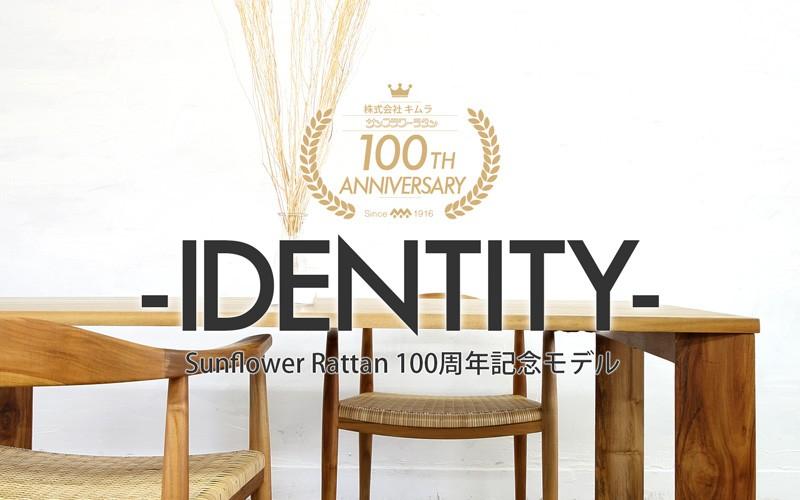 sunflower rattan 100周年記念モデル identity