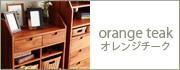 北欧 カントリー チーク オレンジ 橙 家具 インテリア