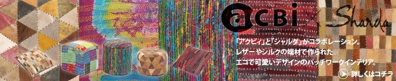 @CBi(アクビィ)×Sharda(シャルダ)レザーやシルクの端材で作られたエコで可愛いデザインのパッチワークインテリア。スツールやクッションが豊富な品揃え