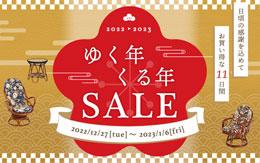 アジアン家具ランドマーク。激安インテリア満載!期間限定セールアイテム