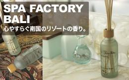 アジアン雑貨 バリ雑貨 インドネシア 安い 激安 格安 プチプラ 500円以下 コーナー
