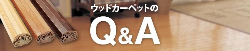 ウッドカーペットのQ&A よくあるご質問はコチラから