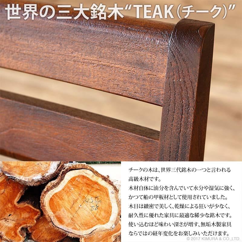 世界三大銘木のチーク