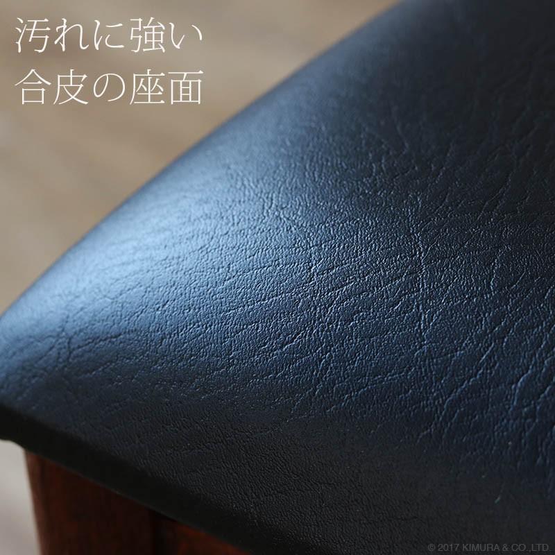 座面には使い勝手を考え、合皮を使用しています。布製や木製の座面に比べ汚れに強く、汚れた場合もサッと拭き取る事ができます。