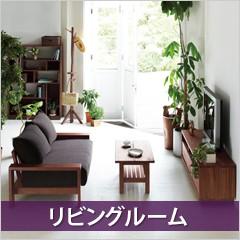アジアン家具acbiリビングルームインテリア