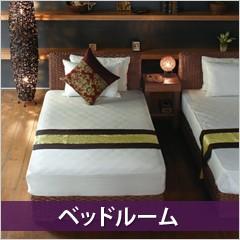 アジアン家具acbiベッドルームインテリア