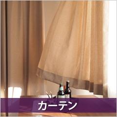 おしゃれなアジアンテイストなカーテン