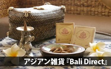 アジアン雑貨・バリ雑貨