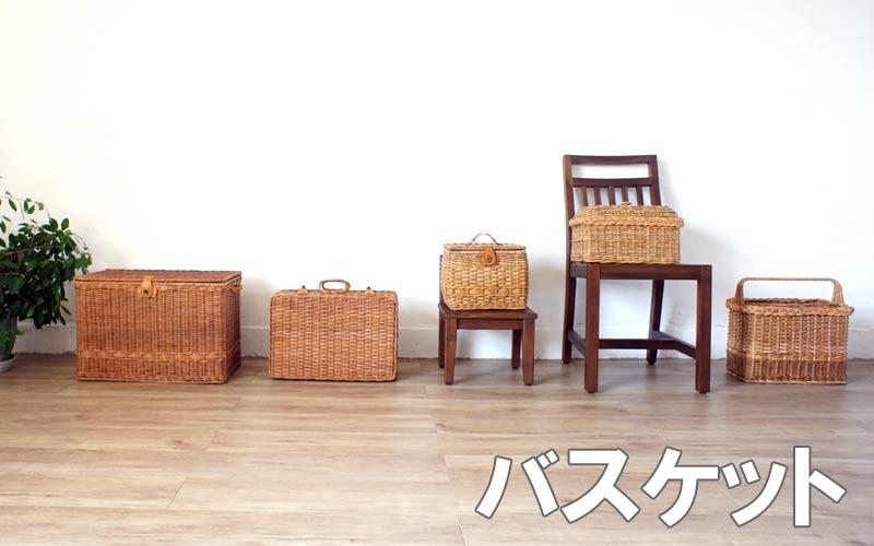 ゴミ箱 ごみ箱 ダストボックス バスケット かご 籠 脱衣カゴ 収納 インテリア アジアン家具 雑貨