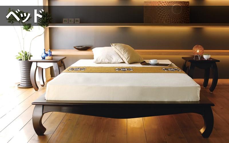 アジアン家具 ベッド 猫足 すのこ 木製 シングル ダブル セミダブル 国産マットレス エスニック ウォーターヒヤシンス チーク無垢 人気 おしゃれ アウトレット 安い インテリア