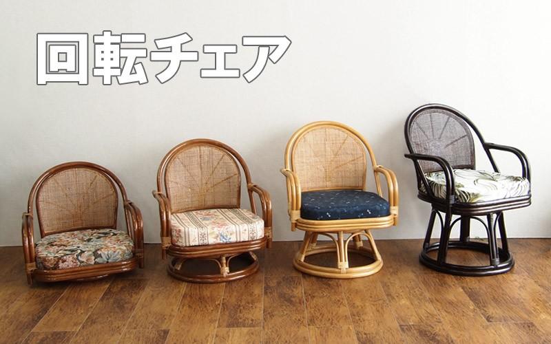 籐製回転椅子、ラタンチェア
