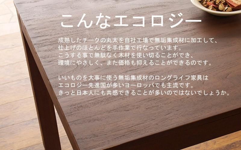 材料を大切に。こんなにエコロジー。無駄なく木材を使用し家具に仕上げています。