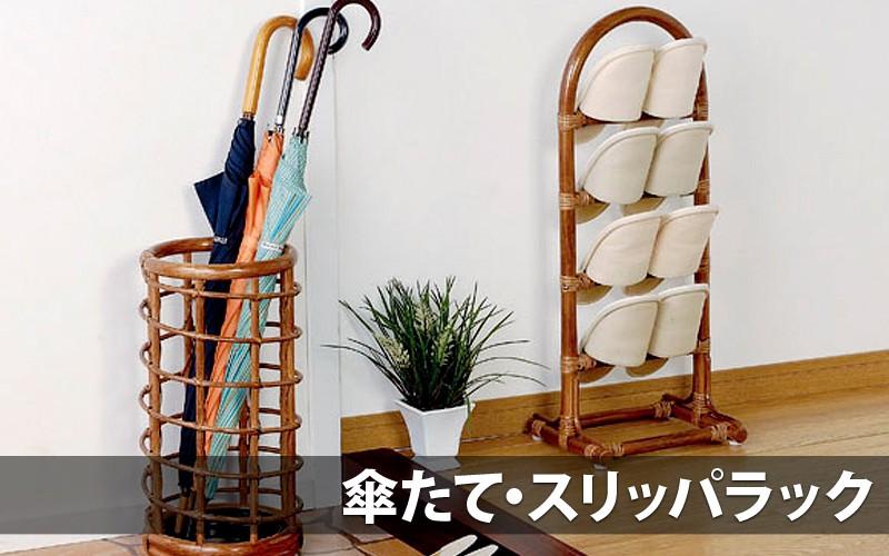 傘立て アンブレラスタンド スリッパラック アジアン家具 インテリア 雑貨