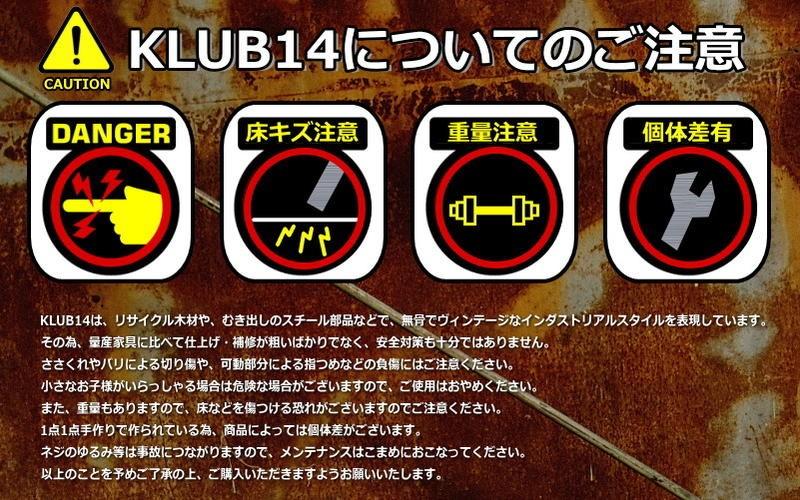 インダストリアル家具KLUB14シリーズのご購入のご注意点