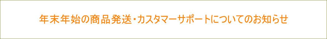祝日変更および夏季休業による商品発送・カスタマーサポートについてのお知らせ
