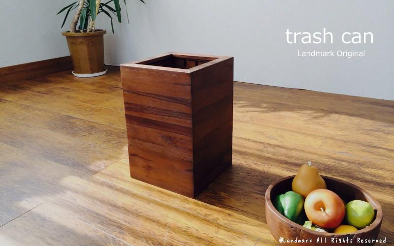 アジアン家具 チーク無垢 ごみ箱 ダストボックス
