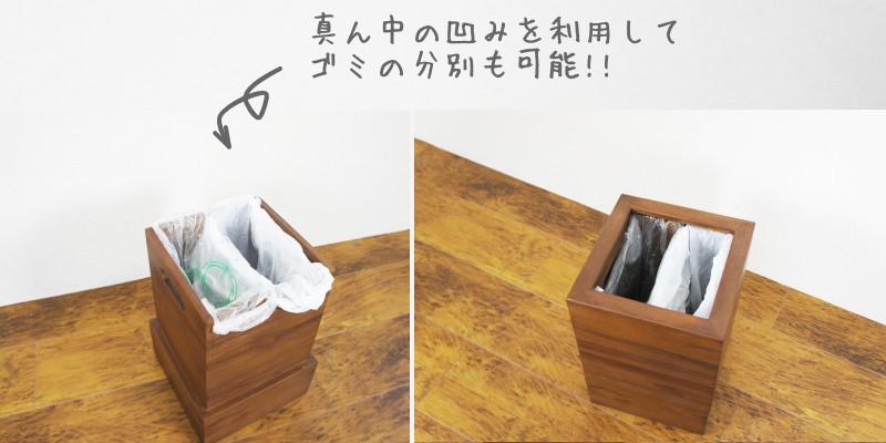真ん中のヘコみを利用して分別ごみ箱としてもお使いいただけます。