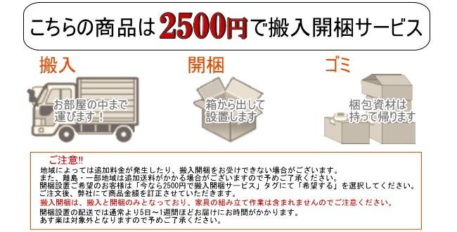 開梱設置サービスを格安価格でお受けいたします。