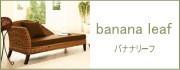 アジアン家具の王道。バナナリーフ、アバカ素材のエスニックインテリア