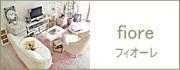 お部屋を北欧カントリー調に。ホワイトカラーのラタンが際立つインテリア家具シリーズ