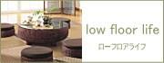 モダンでアジアンな和風インテリア家具