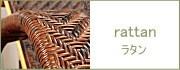 昔ながらの籐家具をお部屋に。日本のお部屋によく合うラタンインテリア