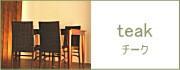 チーク無垢木材でつくられたナチュラルアンティークな雰囲気のアジアン家具