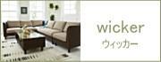 スタイリッシュでクールなウィッカー編みのラタンがおしゃれなインテリア家具