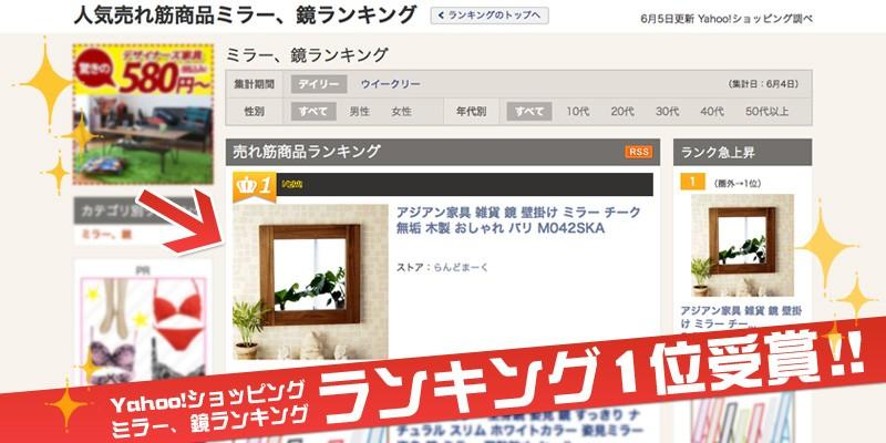 Yahoo!ショッピングランキング上位入賞の人気のおすすめ壁掛けミラーです