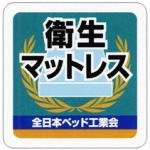 全日本ベッド工業会 衛生マットレス