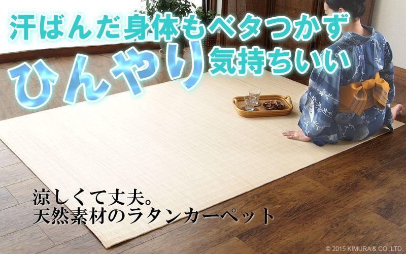 籐むしろ 上品な日本の風情 夏を涼しく格調高く