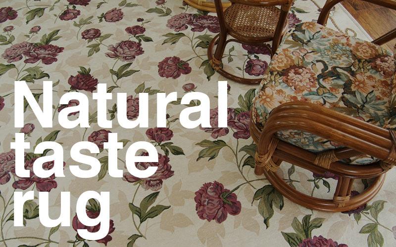 ナチュラルテイスト ラグ 敷物 絨毯 カーペット