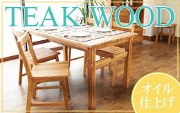 オイル仕上げのチーク無垢木製家具