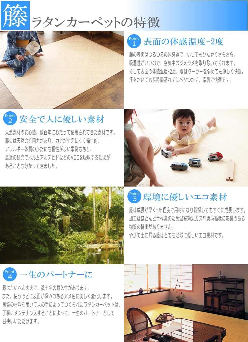 籐敷物で日本の夏を快適に