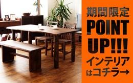 アジアン家具セール!今がお買い得、獲得Tポイントアップアイテム