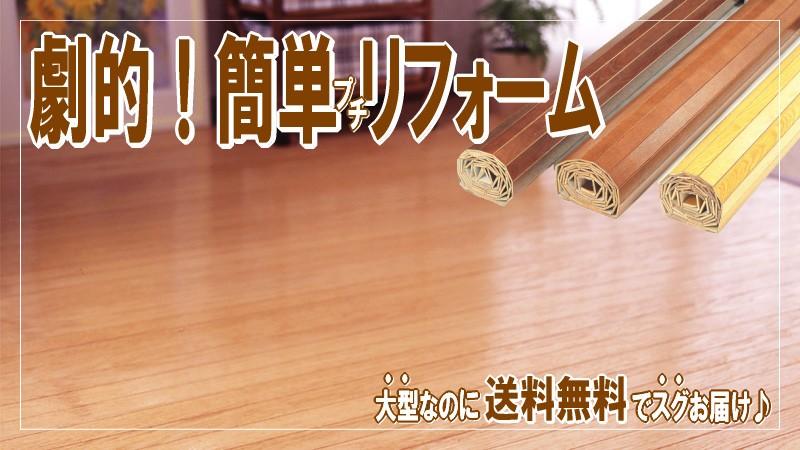見慣れた畳のお部屋も敷くだけで簡単に洋風に早替わり!賃貸住宅の床材の保護や子供部屋にも最適です。
