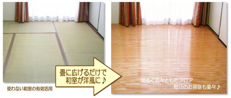 ウッドカーペット 畳の上に敷くだけで簡単リフォーム