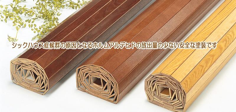 ウッドカーペット高級オーク材を使用。塗装は安心安全のウレタン塗装