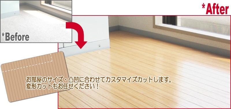 建具の出っ張りで変形のお部屋も、サイズ・凸凹にあわせてオーダーカット承ります