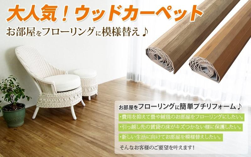 お部屋を簡単プチリフォームDIY。フローリングウッドカーペット