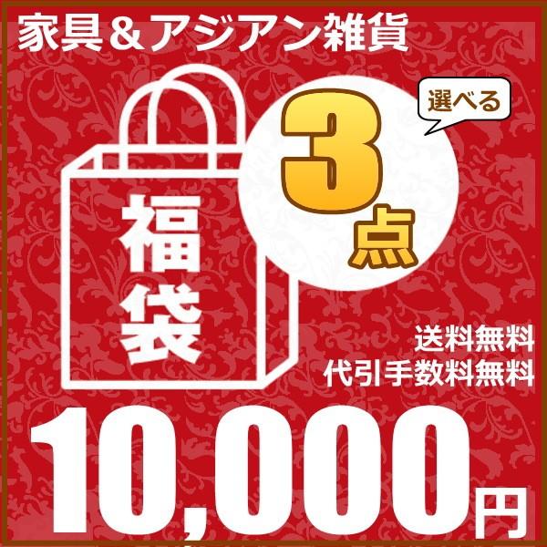 家具、雑貨のよりどり3点10000円福袋