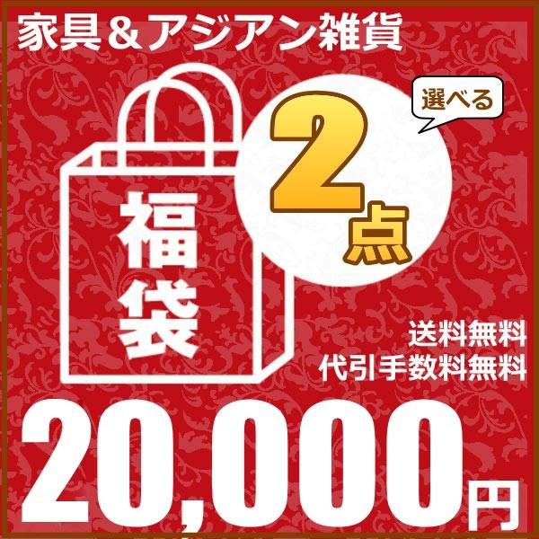 家具、雑貨のよりどり3点20000円福袋