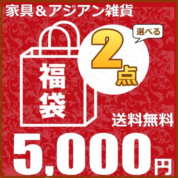 家具、雑貨のよりどり2点5000円福袋