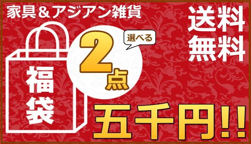 お好きな家具2点よりどり5,000円!!
