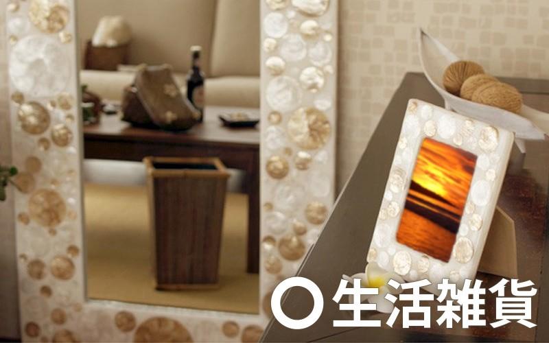 アジアン雑貨。エスニックな生活雑貨、フォトフレーム、写真立て、傘立て、灰皿、ミラー、鏡