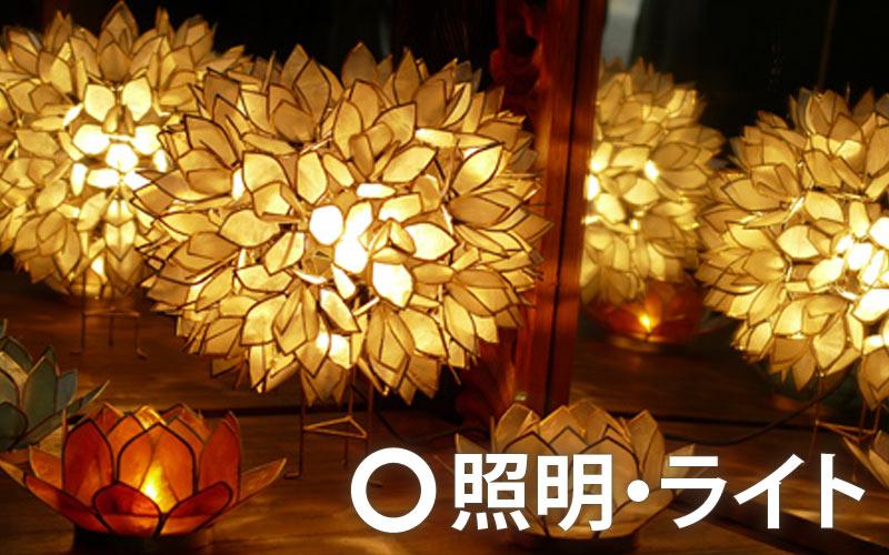 アジアンエスニックな照明。間接照明、ライト、スタンドライト、テーブルライト、ペンダントライト、シーリングライト
